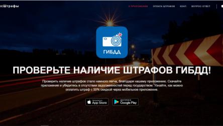 Обзор мобильного приложения РусШтрафы ГИБДД