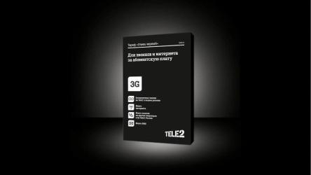 Тариф «Очень черный» от Теле2: Полное описание услуги
