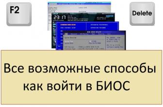 Как зайти в БИОС? Все возможные способы входа на ПК и ноутбуке под Windows