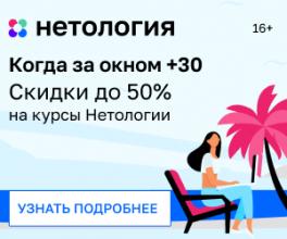 Лето, солнце, скидки — Скидки до -50% на курсы Нетологии