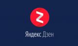 Яндекс дзен: Что это и как им пользоваться? +[Плюсы и минусы]