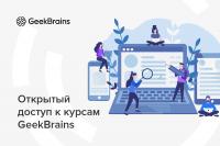 Отзывы о курсах GeekBrains