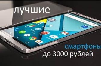 ТОП-10 сенсорных телефонов до 3000 рублей — Доступнее некуда