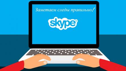 Как удалить переписку в Skype, если это очень нужно? Пошаговая инструкция