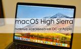 Выход Mac OS X High Sierra: Главные новинки новой операционной системы +Отзывы