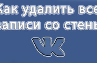 ТОП-5 Способов как удалить все записи на стене в Вконтакте (VK)