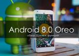 Android 8.0 — что изменилось: 20 новых функций +Отзывы