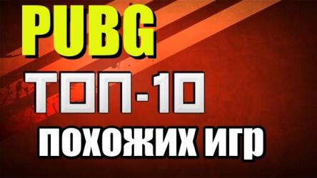 Играем бесплатно! ТОП-10 игр похожих на PUBG