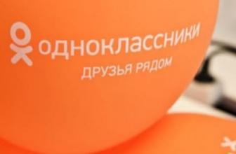 Одноклассники — моя страница: Как войти в соцсеть