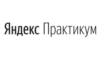 Отзывы о курсах Яндекс Практикум
