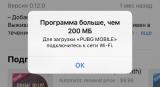 Программа больше, чем 150-200 Мб: как обойти ограничение на iPhone (iOS 7-13)