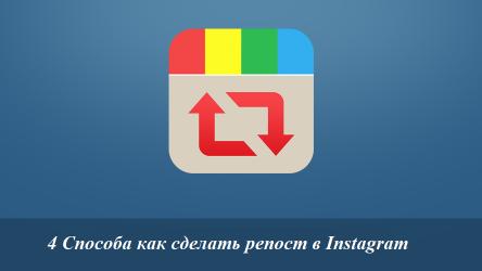 Как сделать репост в Инстаграмме (Instagram): 4 Простых способа