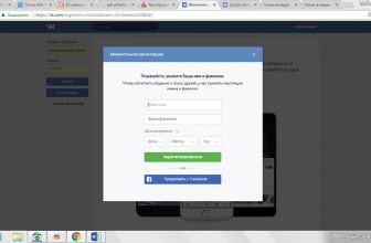 Как зарегистрироваться в социальной сети ВК (VK) без номера телефона? Ответ в нашей статье!