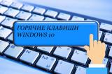 Основные горячие клавиши в Windows 10: все необходимые комбинации для полноценной работы, а также как отключить и настроить.