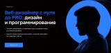 Скидка 4000 рублей на курс Веб-дизайнер с нуля до PRO