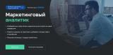 Скидка 4000 рублей на курс Маркетинговый аналитик