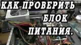 [Инструкция] Как проверить блок питания компьютера на работоспособность