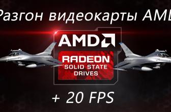 Как разогнать видеокарту AMD Raden HD — Все программные и физические способы