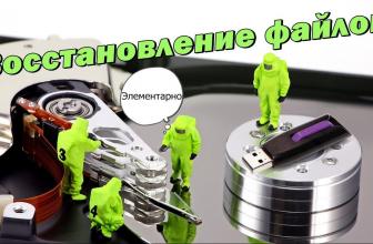 ТОП-15 Лучших программ для восстановления данных с флешки | 2019