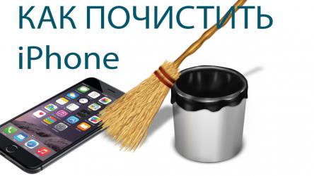 Как очистить кэш на айфоне (iPhone)? Все способы очистки | 2019
