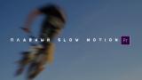 ТОП-15 Программ для Slow Motoon (Слоу Мо): создаем эффект замедления