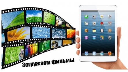 Как скачать фильм на iPad (айпад) абсолютно бесплатно: Пять простых способов