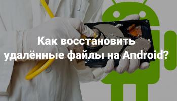 [Инструкция] Как восстановить удаленные файлы на Андроиде: Программы для телефона и ПК