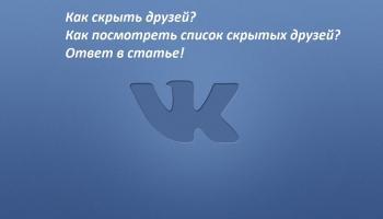 Как скрыть или посмотреть список скрытых друзей в ВК (VK)? Ответ в нашей статье!