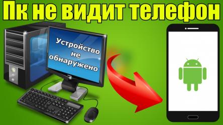 [Инструкция] Компьютер не видит телефон Андроид (Andorid) — Все основные проблемы и их решения
