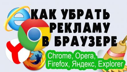 Как избавиться от рекламы в браузере — Действенные способы