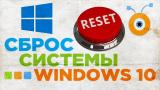 Как сбросить Windows 10 до заводских настроек: Все способы