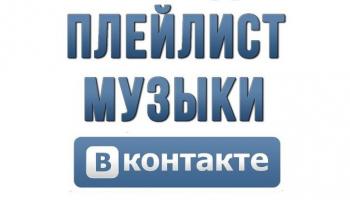 Как скачать плейлист из ВК (VK) на телефон или компьютер | ТОП-6 Сервисов и приложений для загрузки музыки — Инструкция