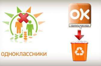 Как удалить страницу в Одноклассниках: с компьютера или мобильного устройства | 2019