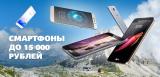 ТОП-15 Смартфонов от 10000 до 15000 рублей | рейтинг 2018