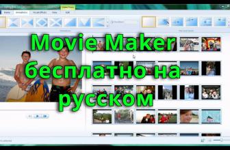 Муви Мейкер бесплатно на русском: Как скачать и как пользоваться?