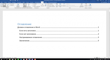 [Инструкция] Как сделать оглавление или содержание в Ворде (Microsoft Word)