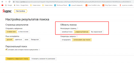 Как отключить семейный фильтр в Яндексе: поиск в интернете без ограничений — Действенные способы