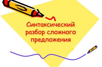 Синтаксический разбор предложения: ТОП-7 Лучших онлайн-сервисов