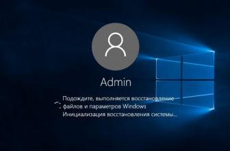 Как создать точку восстановления в Windows 10? | ТОП-5 Способов