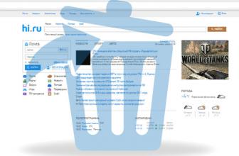 Как удалить Hi.ru — Самые действенные методы избавления