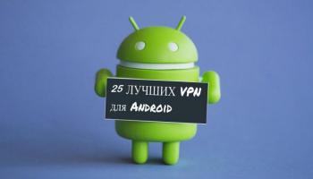 ВПН (VPN) на Андроид (Android) — ТОП-25 Лучших которые можно бесплатно скачать и установить на ваш смартфон