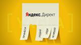 Обучение Яндекс.Директ | ТОП-15 Курсов  — Включая Бесплатные